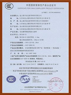 室内薄型钢结构防火涂料产品认证