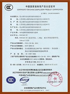 室内超薄型钢结构防火涂料产品认证