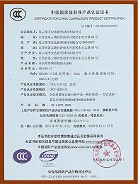 室内厚型钢结构防火涂料产品认证