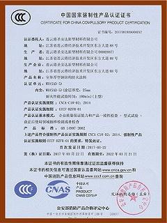室外厚型钢结构防火涂料产品认证